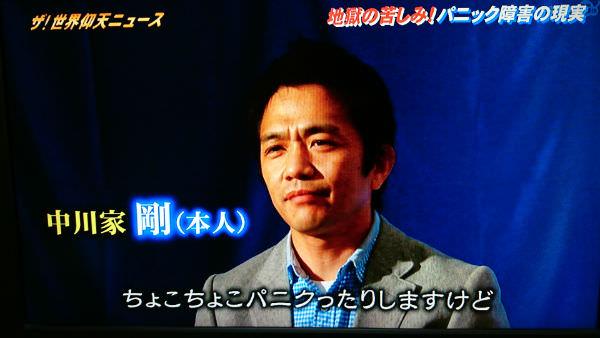 中川家の画像 p1_37