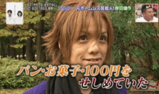岸田健作の人生がかなりハードモード。一度はホームレスに身を落としていた!